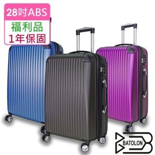 【Batolon 寶龍】福利品 28吋  精彩假期TSA鎖加大ABS硬殼箱/ 行李箱(5色任選)