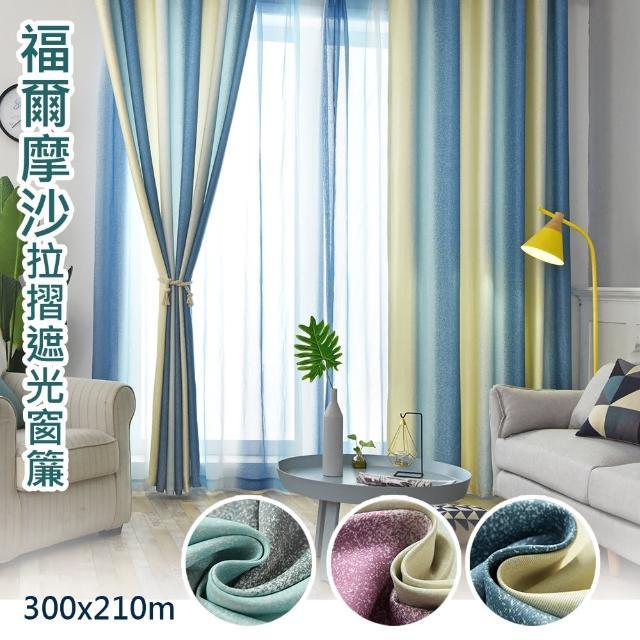【巴芙洛】福爾摩沙抗UV紫外線遮光窗簾300x210cm/1窗是2片組合(穿桿掛勾拉摺/遮光窗簾/隔簾/降溫/窗簾/)/