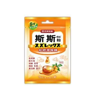 【五洲生醫】斯斯枇杷潤喉糖(單顆小包裝 / 20g)