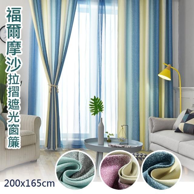 【巴芙洛】福爾摩沙抗UV遮光窗簾200x165cm/1窗含100x165