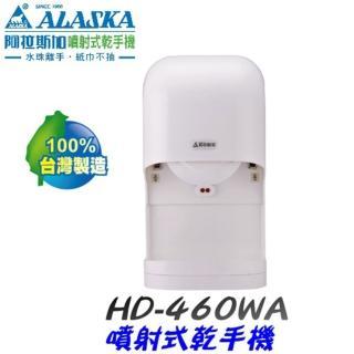 【ALASKA 阿拉斯加】HD-460WA 噴射式乾手機(冰晶白)