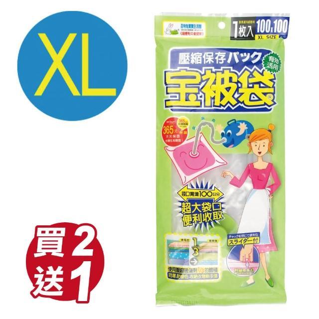 【百特兔寶】寶被袋衣物棉被壓縮袋XL-3入組