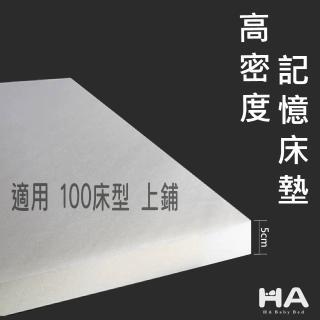 【HA Baby】竹炭表布記憶床墊 100床型-上舖專用 5公分厚度(記憶泡棉)
