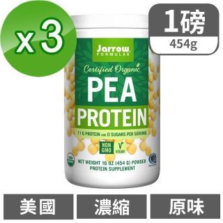 【Jarrow 賈羅公式】植物性蛋白粉-豌豆濃縮454g(3瓶組)