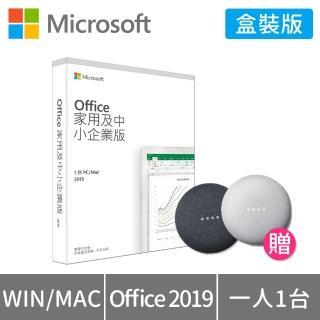 【搭Google nest mini】Microsoft 微軟 Office 2019 家用與中小企業版中文版 (WIN/MAC共用)