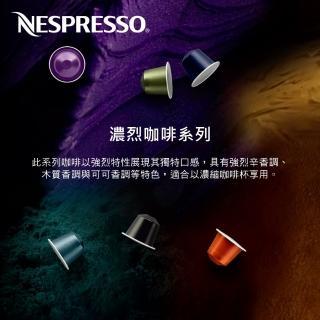 【Nespresso】Ispirazione Napoli義式經典拿坡里咖啡膠囊(10顆/條;僅適用於Nespresso膠囊咖啡機)