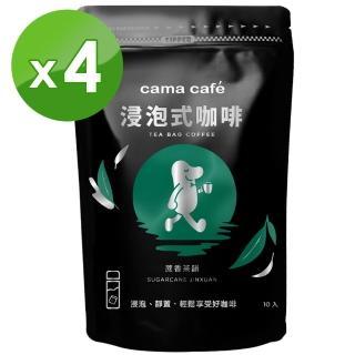 【cama cafe】冷萃浸泡式咖啡-蔗香茶韻x4袋組(12gx10入/袋)