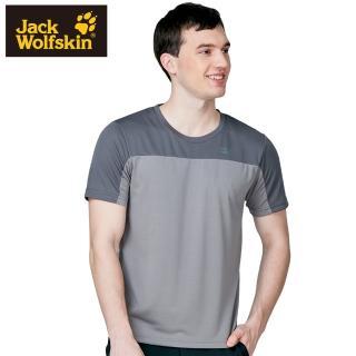 【Jack wolfskin 飛狼】男 圓領拚色短袖排汗衣 T恤(深灰)
