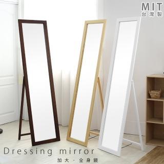 【宅貨】加大全身穿衣鏡/全身鏡/立鏡(全身鏡)