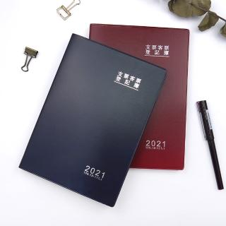 【Conifer 綠的事務】2021-25K膠裝支票客票登記簿(會計專用 票據管理 會記書契用品 帳簿)