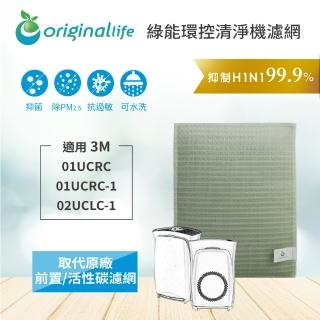 【OriginalLife】適用3M:CHIMSPD-01/02 UCF 進階版/高效版  空氣清淨機濾網(3M 濾芯 濾材)