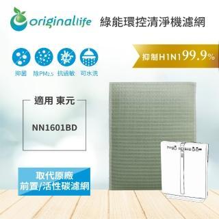 【OriginalLife】適用TECO東元:NN1601BD 空氣清淨機濾網(TECO東元 濾芯 濾材)