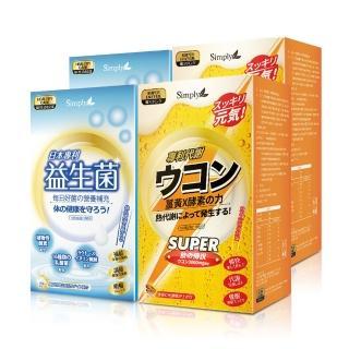 【Simply】專利薑黃益菌順暢組(薑黃2+益生菌2)