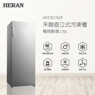 【HERAN 禾聯★滿額登記送MO幣】170L自動除霜直立式冷凍櫃(HFZ-B1762F)