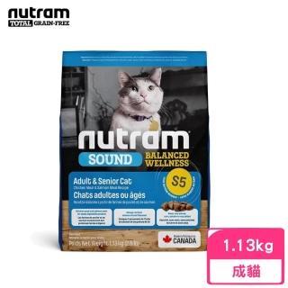 【Nutram 紐頓】S5均衡健康系列-雞肉+鮭魚成貓&熟齡貓 1.13kg/2.5lb
