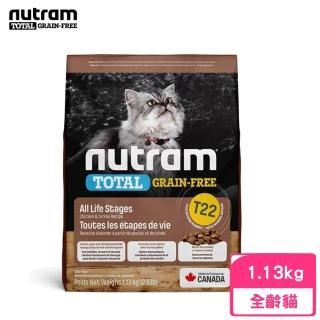 【Nutram 紐頓】T22無穀全能系列-火雞+雞肉挑嘴全齡貓 1.13kg/2.5lb