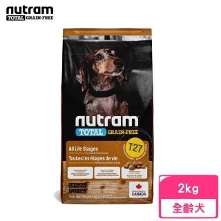 【Nutram 紐頓】T27無穀全能系列-火雞+雞肉挑嘴犬小顆粒 2kg/4.4lb