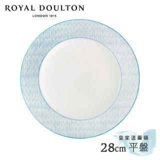 【Royal Doulton 皇家道爾頓】Pastels 北歐復刻系列 28cm平盤(粉彩藍調)
