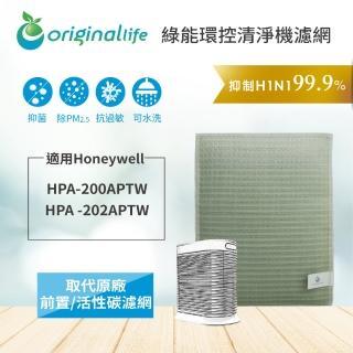 【OriginalLife】適用Honeywell:HPA-200APTW / HPA-202APTW ★ 取代HRF-APP1/APP1AP(Honeywell濾芯 濾材)
