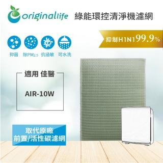 【OriginalLife】適用佳醫:AIR-10W 超淨抗過敏清淨機 空氣清淨機濾網(佳醫 濾芯 濾材)