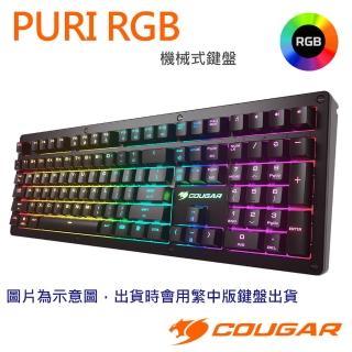 【COUGAR 美洲獅】PURI RGB 繁中版 機械軸FPS電競鍵盤(14種背光效果/磁吸式保護蓋)