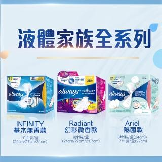 【好自在】INFINITY液體衛生棉10片X 5盒 贈熊抱安睡褲L2片-超強吸收不悶濕(24cm/27cm/34cm任選)