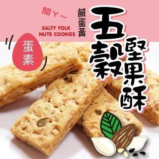 【惠香】鹹蛋黃五穀堅果酥250g(台灣親親方塊酥蛋奶素餅乾)