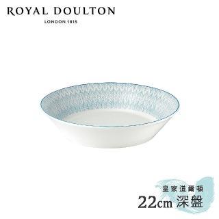 【Royal Doulton 皇家道爾頓】Pastels 北歐復刻系列 22cm深盤(粉彩藍調)
