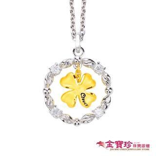 【金寶珍】溫馨祝福-金加銀墜-0.35錢±0.10(幸運草金飾)