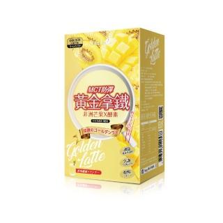 【Simply】MCT防彈黃金拿鐵酵素8包/盒
