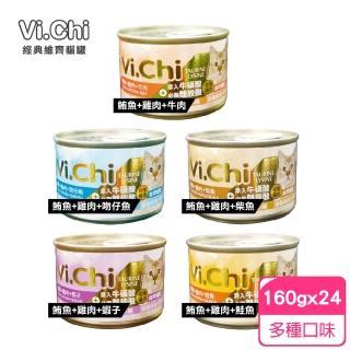 【維齊 Vi.Chi】貓罐頭 x24罐組 160g 貓罐 白肉罐頭 大貓罐 貓餐(經典維齊 主食罐 化毛)