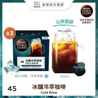【Nestle 雀巢】Dolce Gusto冰釀冷萃咖啡膠囊(12顆x3盒)