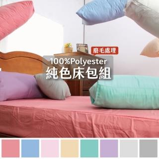 【charming】高密度雪絲絨床包枕套二件組_台灣製/精選素色_單人3.5x6.2尺(素色床包 單人加大)