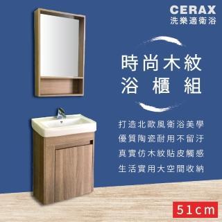 【洗樂適衛浴CERAX】方型瓷盆51CM+PVC發泡板木紋浴櫃組+PVC發泡版木紋鏡櫃+面盆龍頭(木紋貼皮、台製龍頭)