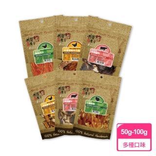 【Sharing Bistro 共饗食堂】純天然狗肉乾/零食(100%純肉手作)