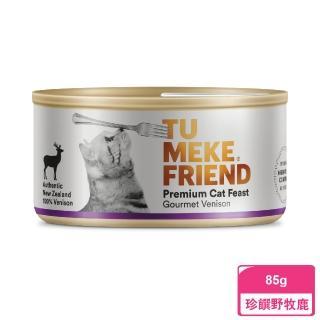 【Tu Meke圖米其】頂級純淨主食貓罐 85g 單入《野牧鹿》(貓罐頭 主食罐 鹿肉)