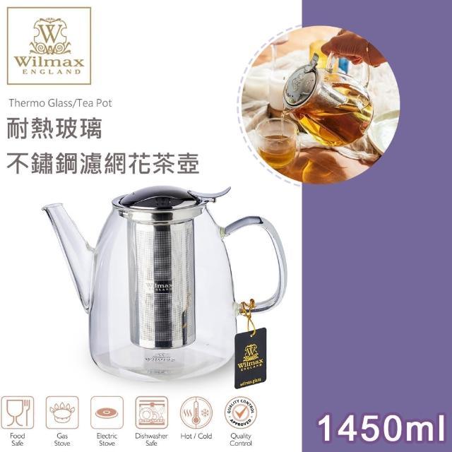 【英國WILMAX】耐熱玻璃不鏽鋼濾網花茶壺(1450ML)/