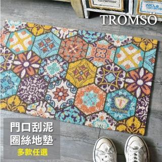 【TROMSO】北歐圈絲刮泥地墊-買一送一超值組(任選款)