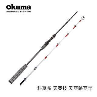 【OKUMA】天亞技 天亞路亞竿 180MH(船釣白帶魚)