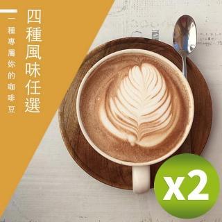 【微笑咖啡-買1送1】四種風味任選-春曬/夏風/秋夜/冬日(450gX2)