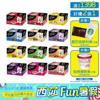 【Cesar 西莎】經典美味6入餐盒(100gx6入)