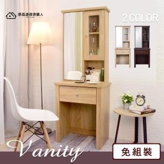 【原森道】多層收納旋轉鏡面化妝桌/梳妝台(2色可選)