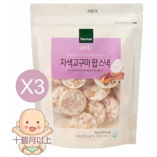 【韓國Hav eat】圓形米餅3入 10個月以上適吃(兩種口味 寶寶餅乾)