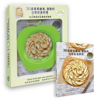 30道蘋果鹹食、甜點的日常好食料理──法式雙廚的私藏美味提案【隨書附贈蘋果切割器】