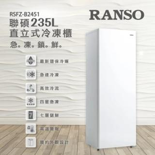 【★滿額送mo幣★RANSO聯碩】235公升四星急凍直立式窄身冷凍櫃(RSFZ-B2451)/