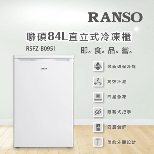 【★滿額送mo幣★RANSO聯碩】84L四星急凍直立式冷凍櫃(RSFZ-B0951)/
