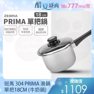 【ZEBRA 斑馬牌】PRIMA單把高鍋 18cm / 3.0L(304不鏽鋼 附蓋 湯鍋 牛奶鍋)