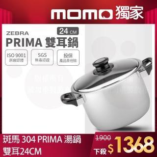 【ZEBRA 斑馬牌】304不鏽鋼PRIMA雙耳高鍋 24cm(7.5L湯鍋 電磁爐可用)