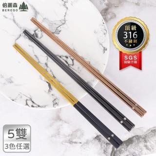 【Beroso 倍麗森】正316醫療級不鏽鋼鈦合金實心長柄方筷子5入組(三色任選 不鏽鋼)