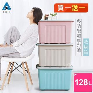 【AOTTO】128L大容量滑輪彩色收納整理箱收納箱(買一送一)